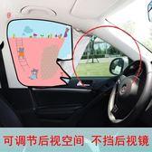 兒童汽車遮陽簾 防曬隔熱磁性自動伸縮側窗窗簾【CL5506】
