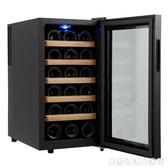 Vinocave/維諾卡夫 SC-18AJPm18支電子恒溫紅酒櫃葡萄酒櫃 中秋節全館免運