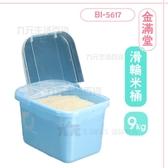 【九元生活百貨】翰庭 BI-5617 金滿堂滑輪米桶/9kg 掀蓋米箱 儲米桶 台灣製