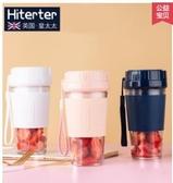 榨汁機英國皇太太便攜式榨汁機家用水果小型充電迷你榨汁杯電動炸果汁機 HOME 新品