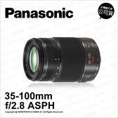 Panasonic LUMIX G X VARIO 35-100mm F2.8 ASPH 台松公司貨 ★24期0利率★ 薪創數位 恆定光圈望遠變焦