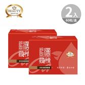 Beauty 小舖 鈣密滴雞精膠囊(滴雞精加鈣)-60粒/盒x2-買多省多,多入優惠