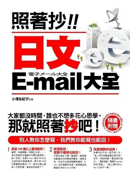 (二手書)照著抄!日文E-mail大全