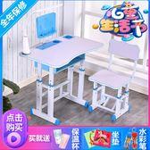 學習桌 兒童學習桌小學生書桌幼女孩男孩子升降椅套裝家用課桌寶寶寫字桌