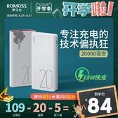 ROMOSS/羅馬仕 20000毫安大容量充電寶PD快充閃充便攜行動電源羅馬 仕 安妮塔小鋪