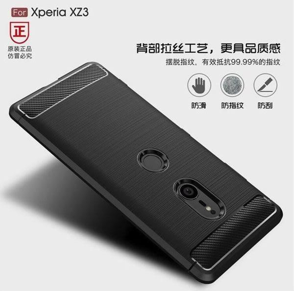 SONY Xperia XZ3 碳纖紋軟殼 拉絲紋 全包 防摔 防滑 手機殼 矽膠套 保護套 手機套 軟殼