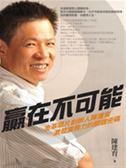 (二手書)贏在不可能:金革唱片創辦人陳建育激發業務