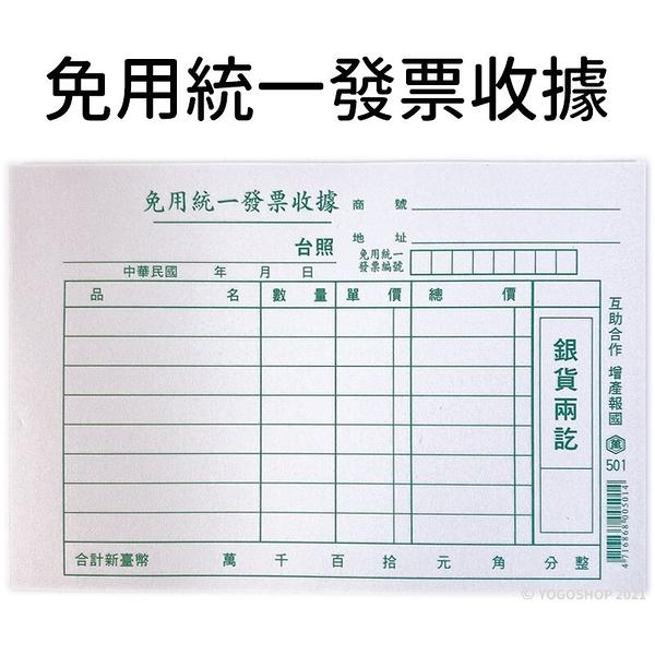 萬國 501 單張免用統一發票收據 /一本50張入(定6) 50K 橫式 單聯收據