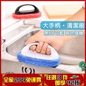 海綿刷 刷子 菜瓜布 清潔刷 帶手柄 海綿刷 加厚纖維 清潔刷 浴缸 流理台 磁磚 廚房 浴室 刷地板