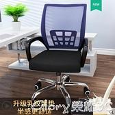 電腦椅家用游戲辦公椅子轉椅學生椅會議職員坐椅久坐舒適靠背椅子LX 618購物