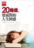 (二手書)20幾歲就定位(4):20幾歲要面對的人生困惑