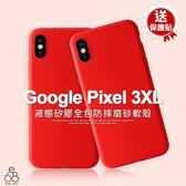 贈貼 Google Pixel 3XL 液態殼 硅膠 手機殼 矽膠 保護套 防摔 軟殼 手機套 保護殼 霧面 抗變形