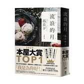 流浪的月(本屋大賞TOP1)