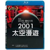 新動國際【2001太空漫遊】藍光 2001 a Space Odyssey BD