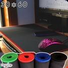 加厚3MM 滑鼠墊 鎖邊 電腦桌墊 大號 遊戲 辦公室 鍵盤墊 30X60