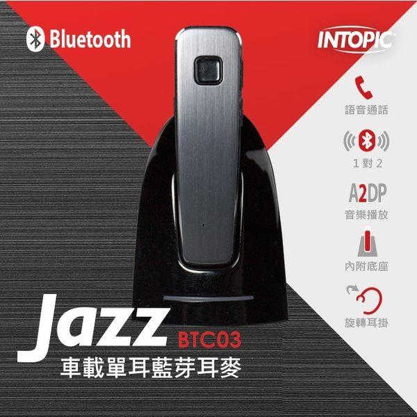 新竹【超人3C】INTOPIC 廣鼎 行動藍牙耳麥 JAZZ-BTC03 搭配磁吸式充電座 高階藍芽4.1方案極輕8g重