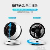 空氣循環扇電風扇循環扇家用渦輪空氣對流扇立體搖頭學生靜音臺式電扇 NMS陽光好物