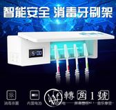 衛生間吸壁式壁掛充電動牙刷架免打孔創意牙具座套裝紫外線消毒器