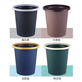 垃圾桶 創意磨砂條紋垃圾桶家用無蓋大號客廳臥室廚房衛生間辦公室紙簍【全館免運】