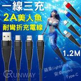 【現貨】美人魚 2A 耐彎折快充線 一拖三 蘋果lightning 安卓micro Type-C 三合一 充電線