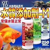 【🐱🐶培菓寵物48H出貨🐰🐹】 (送購物金100元)台灣OTTO》水族用品ME水質添加劑(M)-250ml