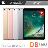 Apple iPad Pro 10.5吋 Wi-Fi 64GB 平板電腦(6期0利率)