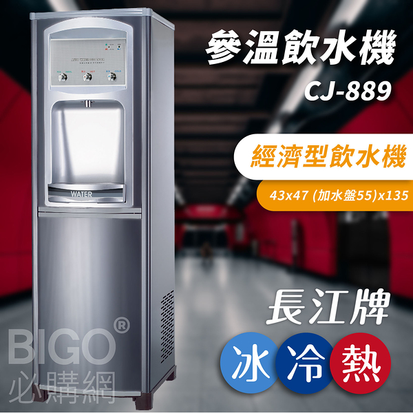【公司嚴選】長江牌 CJ-889 參溫飲水機 冰冷熱 立地型飲水機 學校 公司 茶水間 公共設施 台灣製造