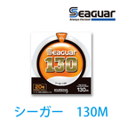 漁拓釣具 SEAGUAR シ-ガ 130M #18 [碳纖線]