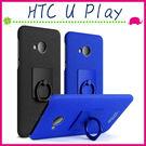 HTC U Play 5.2吋 指環磨砂手機殼 素面背蓋 PC手機套 簡約保護套 防滑保護殼 牛仔殼 支架 純色