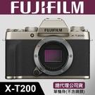 【公司貨】FUJIFILM X-T200 富士 單機身 BODY XT200 屮R3