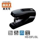 日本 美克司 HD-55FL/GL 釘書機 訂書機 /台