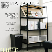 【dayneeds】90X45X150cm 烤漆四層雜誌架含木板黑框+白楓木