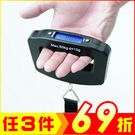 手提攜帶式電子行李秤【AE10029】大創意生活百貨