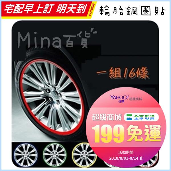 ✿mina百貨✿ 輪胎鋼圈貼 17吋 鋼圈貼紙 鋁圈貼紙 鋁圈彩色貼紙 輪圈輪框貼紙 【G0053】