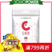 【悠活原力】C立皙維生素C咀嚼錠-藍莓口味(30顆/包)