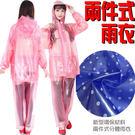 兩件式圓點雨衣  兩件式防水大雨衣 新一...