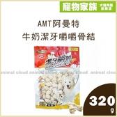 寵物家族-AMT阿曼特牛奶潔牙嚼嚼骨結320g(S/M)
