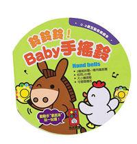 書立得-鈴鈴鈴!Baby手搖鈴:0~3歲互動音樂繪本