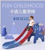 滑滑梯游樂場滑梯小型滑梯家用多功能寶寶滑梯組合玩具 新年禮物