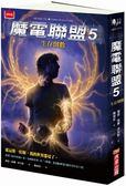 魔電聯盟(5):生存倒數