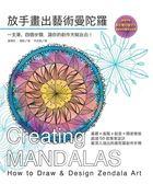 (二手書)放手畫出藝術曼陀羅:一支筆、四個步驟,讓你的創作天賦自由!(隨書附贈「..