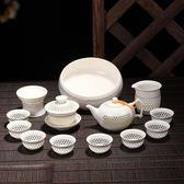 茶具 青花瓷玲瓏茶具套裝蜂窩鏤空陶瓷功夫茶具冰晶蜂巢茶壺茶杯 玩趣3C