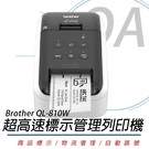 【高士資訊】BROTHER QL-810...