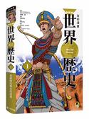 NEW全彩漫畫世界歷史.第1卷: 史前時代與古代近東 小熊 (購潮8)