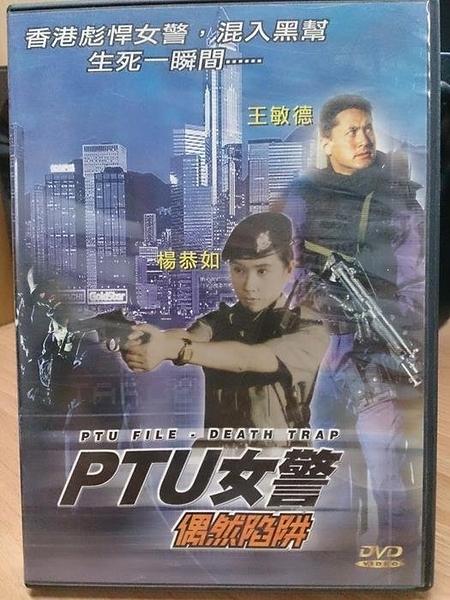 挖寶二手片-Y95-007-正版DVD-華語【PTU女警 偶然陷阱】-王敏德 楊恭如