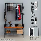 【dayneeds】全方位收納鞋凳衣帽架(烤漆)(規格可選)黑框+柚木