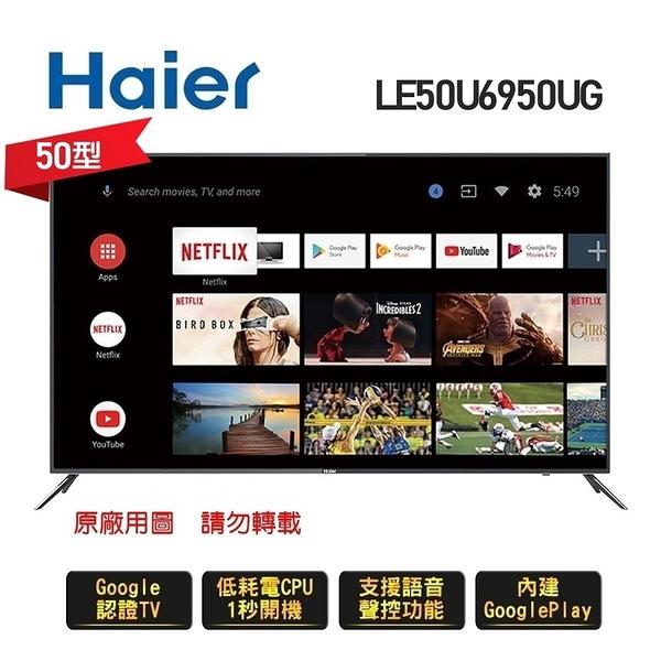 【Haier 海爾】50吋 真Android TV 4K HDR連網聲控液晶電視 LE50U6950UG