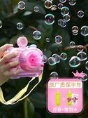 泡泡機 吹泡照相機泡泡機器全自動不漏水吹泡泡水電動補充液兒童玩具