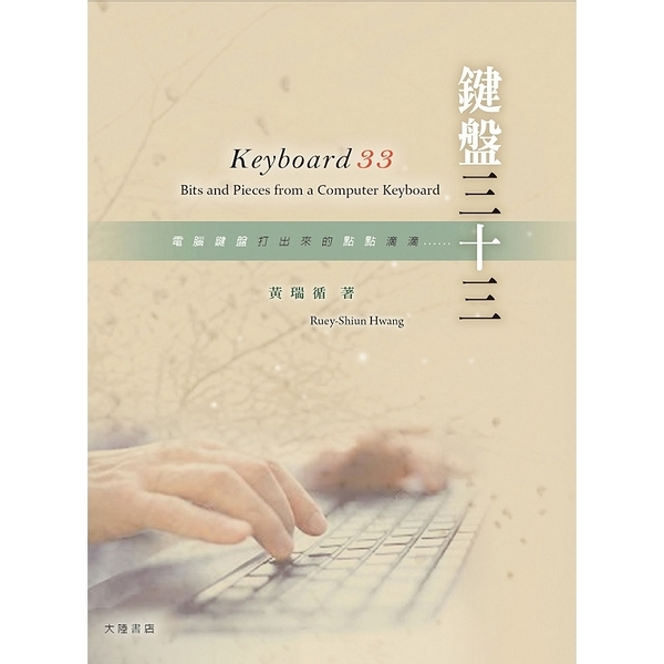 鍵盤三十三 Keyboard 33