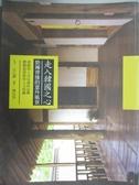 【書寶二手書T7/旅遊_YFH】走入韓國之心-勁辣背後的意外風景_江心靜Pinky/作;林存青Vicky/攝影